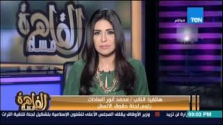مطالبات لاعادة انتخاب رئيس للجنة حقوق الانسان علي خلفية ازمة النائب محمد انور السادات