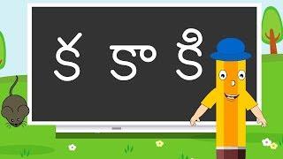Learn Telugu Guninthalu | (క) Ka Gunintham in Telugu | Telugu Alphabets Learning
