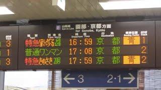 JR西日本 綾部駅 改札口 発車標(LED電光掲示板)