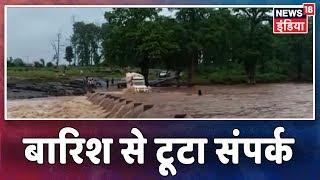 MP: हरदा और सिवनी में दो दिनों से भारी बारिश, गंजल नदी में आई बाढ़, कई गाँवों का संपर्क टूटा