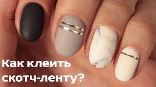 как сделать ровные полоски на ногтях шеллаком