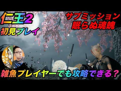 ぬ 仁王 魂魄 眠ら 2