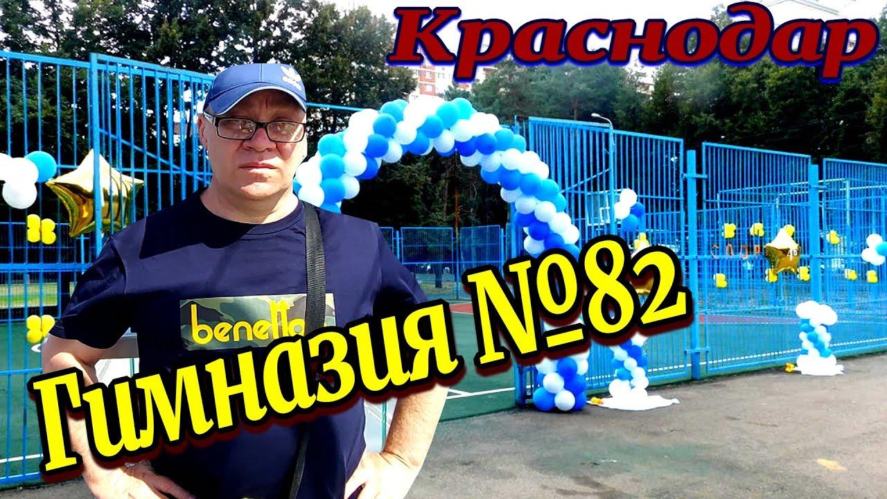 Гимназия №82 Краснодар.