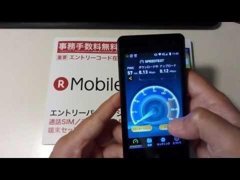 月額525円!楽天モバイルベーシックプラン200kbpsを試す【格安SIM】