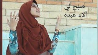 Cover أنشودة صبح لي - آلاء عبده