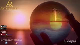 "Антиреспект - Я дарю  (альбом ""Тишина"" 2019)"