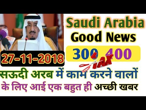 Saudi Arabia Good News For Iqama Fees In Hindi Urdu_27-11-2018,,By Socho Jano Yaara