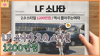 [뽑아주는여자] 현대하면 빼놓을수 없는 차량 현대 LF…