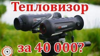 Тепловизор за 40 000 рублей? Обзор тепловизоров Hikvision. Ч 1