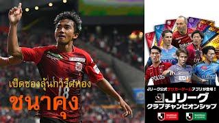 เปิดซองลุ้นการ์ดทองชนาคุง J-League Club Championship