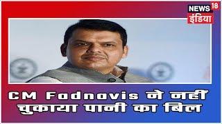 MH CM Fadnavis ने नहीं चुकाया पानी का बिल BMC ने घर को घोषित किया डिफॉल्टर