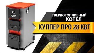 Твердотопливный котел Теплодар Куппер ПРО 28 кВт