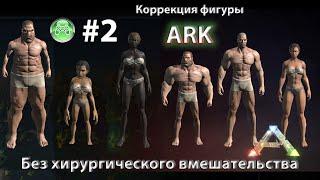Ark survival evolved #2 - Создание персонажа. Коррекция фигуры :). Игроманы с Емелей №2(Начало игры в ark survival evolved, Создание персонажа - рассмотрим возможности. Спасибо за просмотры и лайки, всем..., 2015-08-29T21:54:13.000Z)