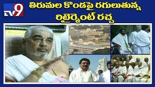 TTD to retire priests above 65 years turns controversy - TV9