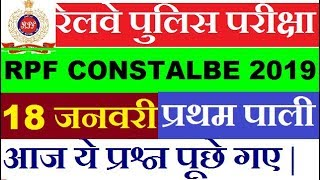 18 Jan first Shift | RPF Constable Exam | 18 jan Shift-1st Analysis by Sumit Sharma