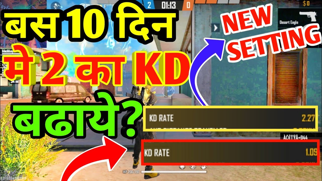 HOW TO INCREASE KD IN FREE FIRE. K D KAISE BADHAYE F F ME.WHAT IS KD IN FF.KD INCREASE TIPS ND TRICK