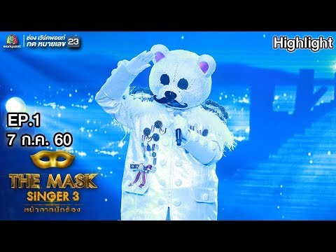 Subaru - หน้ากากหมีขาว | The Mask Singer 3