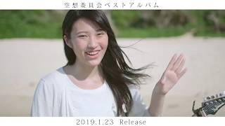 空想委員会 Best Album『空想録(二〇一一‐二〇一八)』Trailer Video (2019.1.23 In Stores)