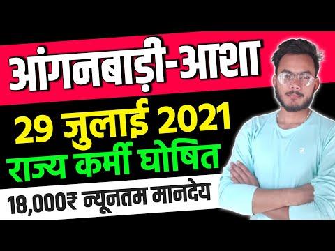 आंगनबाड़ी आशा वर्कर 29 जुलाई 2021 मानदेय मुख्य समाचार   Anganwadi Asha Salary Today Latest News 2021