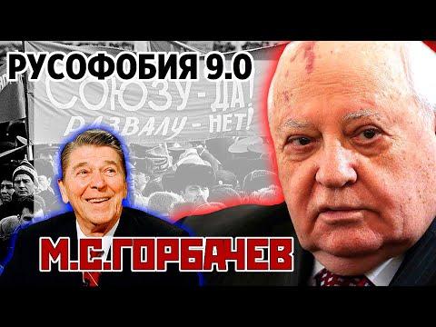 Русофобия 9.0 М.С.ГОРБАЧЕВ,