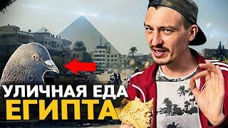 УЛИЧНАЯ ЕДА КАИРА. Голуби фаршированные. Обзор и цены на Street Food Египта.