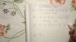 П. 12 Сложение и вычитание смешанных чисел - Математика 6 Виленкин
