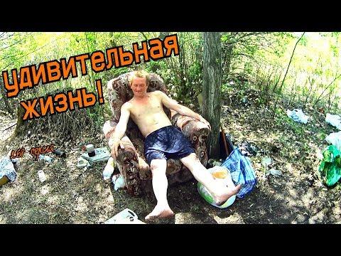 One Day Among Homeless!/ Один день среди бомжей -  268 серия- УДИВИТЕЛЬНАЯ ЖИЗНЬ!! (18+)