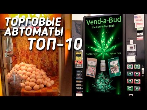 Вендинговый бизнес в Японии. Какие торговые автоматы популярны в МИРЕ?