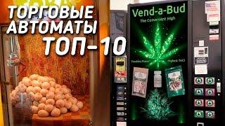 видео Вендинговые аппараты (автоматы)