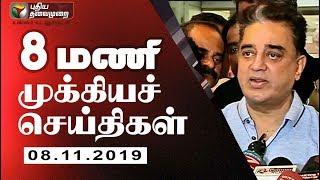 Puthiya Thalaimurai 8 AM News 08-11-2019