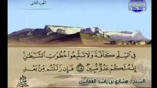 Repeat youtube video Surat Al Baqarah Full by Sheikh Mishary Rashid Al-Afasy