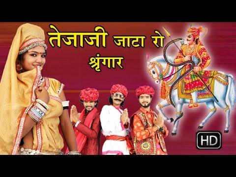 तेजाजी जाटा रो श्रृंगार || Tejaji Jata Ro Shringar  || Tejaji New 2016 || राखी रंगीली
