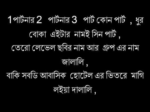jalali-set-boom-shakalakalaka-lyric-bangla