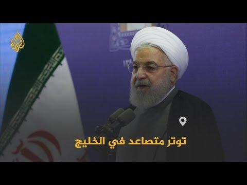 مبادرة روحاني أم تحالف ترامب.. أيهما سيقنع الأمم المتحدة؟  - نشر قبل 7 ساعة