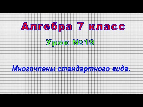 Видеоуроки по алгебре 7 класс макарычев многочлены