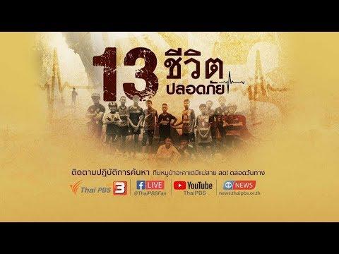 (4 ก.ค. 61) 17.00 น. ข่าวค่ำมิติใหม่ทั่วไทย