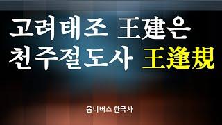 [옴니버스 한국사] 제10장. 고려 태조 왕건은 누구인…