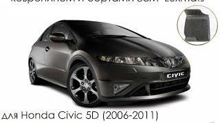 Автомобильные коврики в салон Honda Civic 5D (Хонда Сивик 5D) 2006-2011 Luxmats.ru