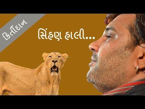 gujarati folk song - sihan hali - singer kirtidan gadhvi