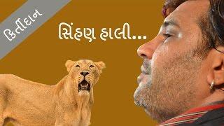 gujarati folk song sihan hali singer kirtidan gadhvi