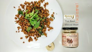 Thai Basil Meat (Non Spicy Version) - How to Make Thai Basil Garlic Minced Meat with MommyJ Powder