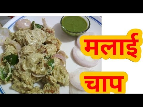 Malai Chaap Recipe   Malai Chaap Restaurant Style  Cook With Taste