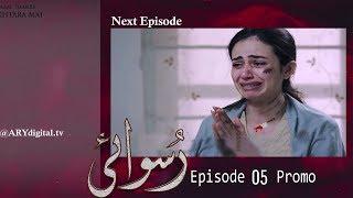 Ruswai Episode 5 Promo (Teaser) _ ARY Digital Drama || Ruswai Episode 4