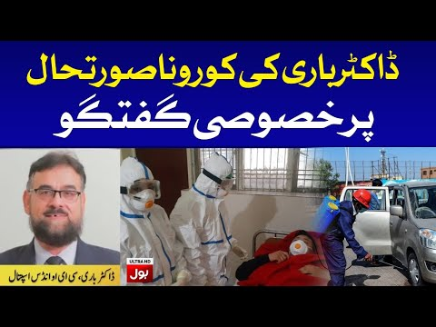 Dr Bari Exclusive Talk on COVID-19 Pandemic Situation in Pakistan