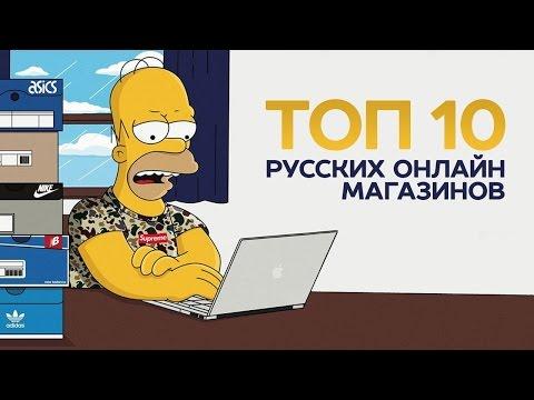 Топ-10 русских онлайн-магазинов для заказа кроссовок и одежды