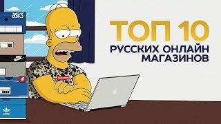 видео Интернет магазин в Москве онлайн