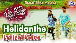 Helidanthe Lyrical Song | Omme Nishyabda Omme Yudha Kannada Movie | Akash Audio