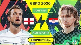 Англія Хорватія День матчу України Скорофутбол