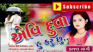 Aevi dua Hu Karu chu  Kajal yogi  new gujrati  song