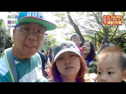 木柵動物園好好玩-Taipei Zoo (請開字幕)